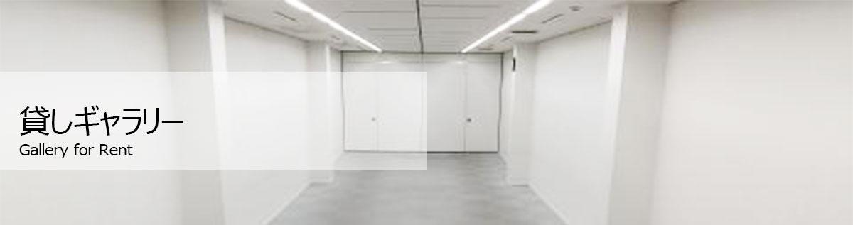 貸しギャラリー Gallery for Rent