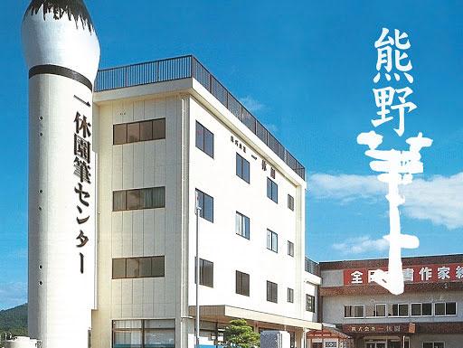 広島筆センター 熊野店
