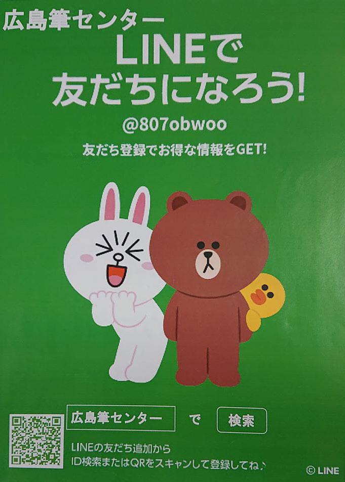 広島筆センター公式のLINEアカウントの画像