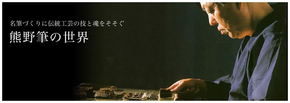 名筆づくりに伝統工芸の技と魂をそそぐ 熊野筆の世界