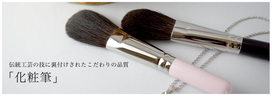 伝統工芸の技に裏付けされたこだわりの品質「化粧筆」