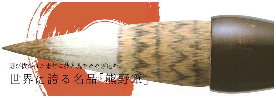 選び抜かれた素材に技と魂をそそぎ込む。世界に誇る名品「熊野筆」